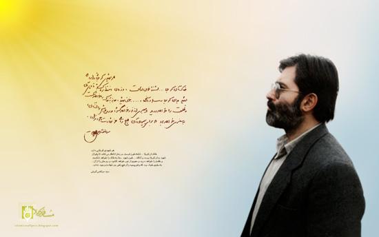 poster of Aytollah Bahjat rzw