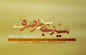 Shahid Syed Abbas Musawi RZ