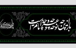 Katibeh for moharram